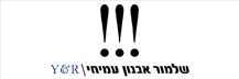 שלמור אבנון עמיחי לוגו