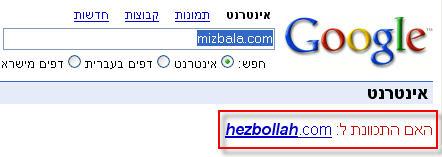 mizbala-hez.jpg