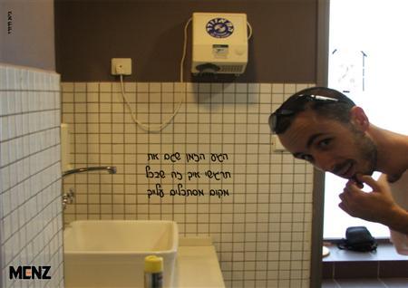 גיא דיין מציץ לשירותי הנשים