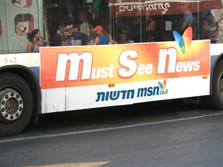 ראובני פרידן, MSN