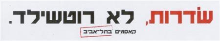 משדרות לשדרות רוטשילד-קריאייטיב - קאסמים בתל אביב
