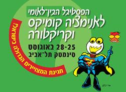 הפסטיבל לאנימציה, קומיקס וקריקטורה