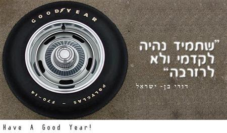 שנה טובה, ברכת שנה טובה, צמיגים, good year, דורי בן ישראל