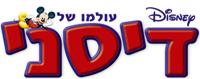 ערן גפן, מזבלה, זבל, ליטל שמש, עולמו של דיסני, גדעון עמיחי, דורי בן ישראל, גיא דיין