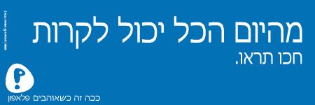 קמפיין פלאפון, מהיום הכל יכול לקרות, שלט חוצות אלטרנטיבי1