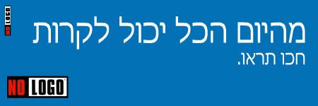 קמפיין פלאפון, מהיום הכל יכול לקרות, שלט חוצות אלטרנטיבי2