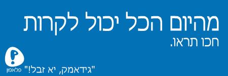קמפיין פלאפון, מהיום הכל יכול לקרות, שלט חוצות אלטרנטיבי3