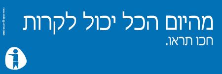 קמפיין פלאפון, מהיום הכל יכול לקרות, שלט חוצות אלטרנטיבי4