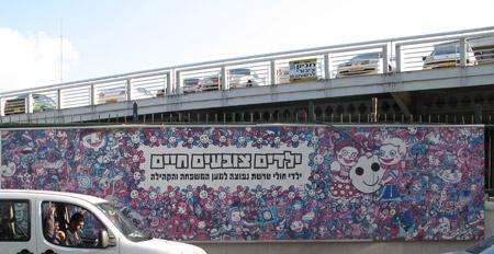 שלט חוצות, טרשת נפוצה, ילדים צובעים חיים