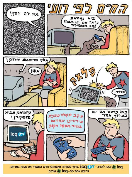 icq TV Comics