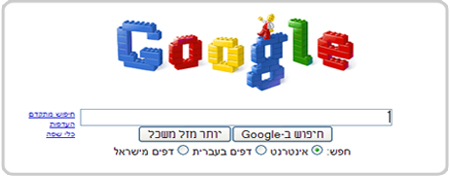 לגו, גוגל, 50 שנה, דודל, lego google