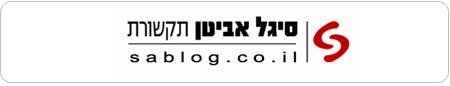 סיגל אביטן, לוגו, עומר רוזן, אינטראקטיב PR