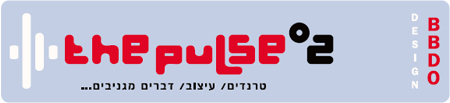 BBDO DESIGN, the pulse, ניוזלטר