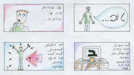 הקומיקס של ארנון רותם