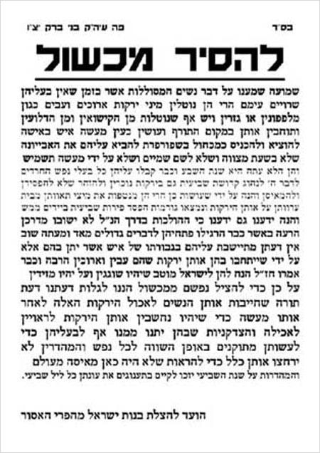 פשקוויל, בנות ישראל והירקות, נתן זהבי