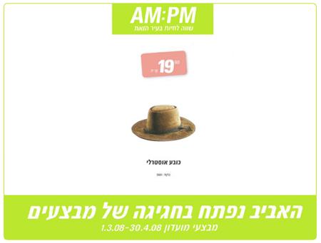AM-PM, הישרדות, אלכס, טרנדים, כובע אוסטרלי, קרוקודיל דנדי