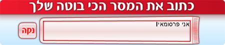 קולגייט טוטאל פרופשיונל קלין, שלמור אבנון עמיחי, YR אינטראקטיב, רועי כהן, ערן גפן