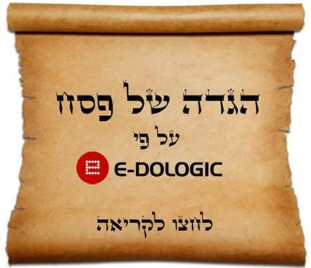 אידיאולוגיק, פרעה, ינון לנדנברג, edologic