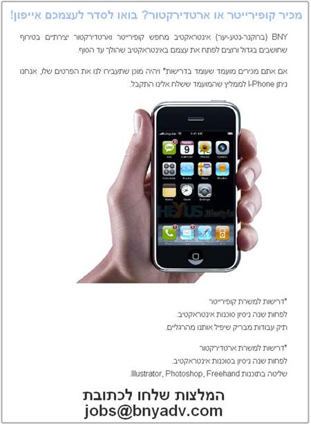 אייפון, דרושים, משרד פרסום, IPHONE, ברוקנר נטע יער, אינטראקטיב