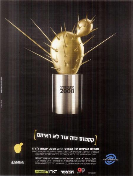 קקטוס הזהב 2008, קריאייטיב, הבצפר, איגוד הפרסום, דה מרקר