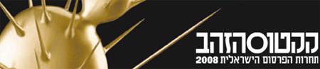 קקטוס הזהב 2008