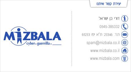 כרטיס ביקור, מזבלה, דורי בן ישראל, MIZBALA