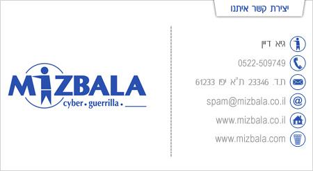 כרטיס ביקור, גיא דיין, מזבלה, MIZBALA