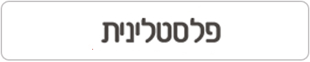 פלסטלינית, פלסטלינה, רויטל פאלקה