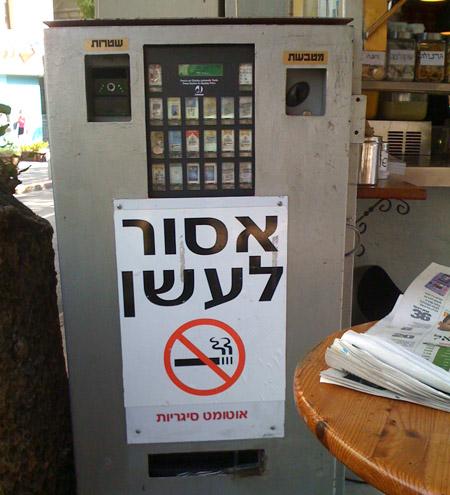 אוטומט סיגריות, אסור לעשן, סיגריות