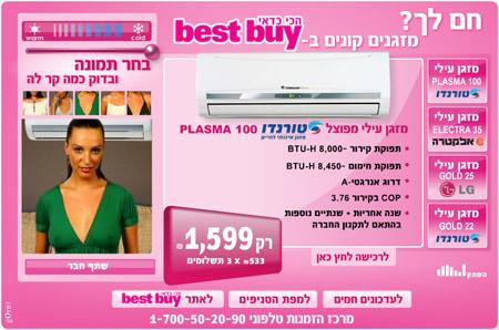 best buy, פטמות, פיטמות, גורני, שדיים, מזגנים, טורנדו