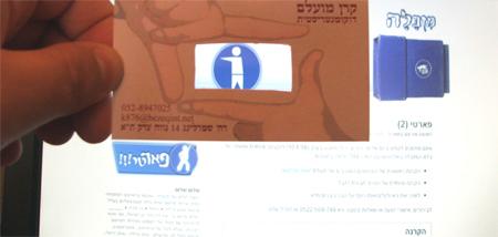כרטיס ביקור, קרן מועלם