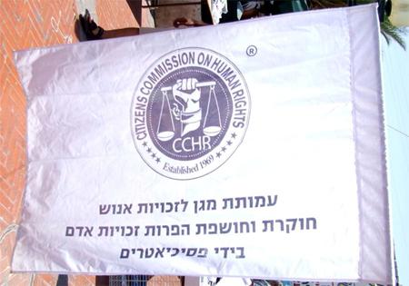 עמותת מגן לזכויות אנוש