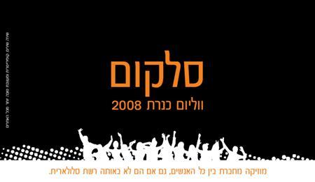 סלקום, ווליום כנרת 2008, אורנג