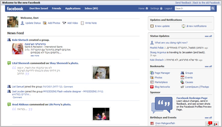 פייסבוק החדש, new facebook