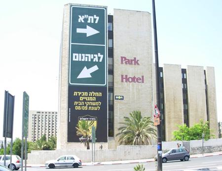 """בית""""ר ירושלים, שלט חוצות, ת""""א, גיהנום"""