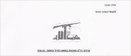 """דו""""ח החזבאללה בנושא רון ארד"""