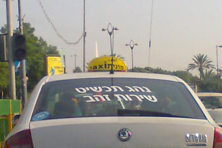 מונית הקופי   צילום בזמן נהיגה: גיא גולן