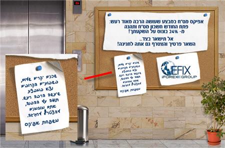 שכן מתחשב, דורי בן ישראל, IFOREX