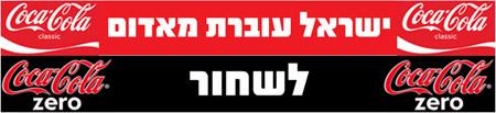 ישראל עוברת מאדום לשחור, קוקה קולה, קוקה קולה זירו
