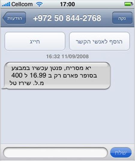 הודעת SMS בפון שלי