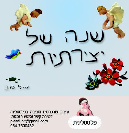 שנה טובה פלסטלינית