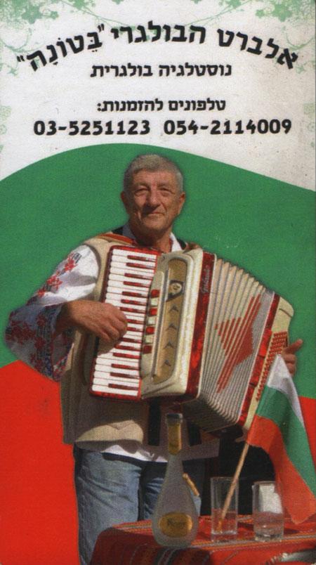 אלברט הבולגרי, נוסטלגיה בולגרית, אקורדיון
