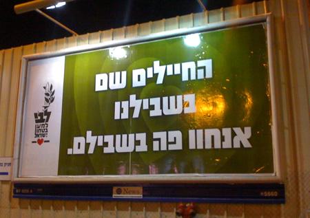 """לב""""י, למען בטחון ישראל, החיילים שם בשבילנו אנחנו פה בשבילם"""