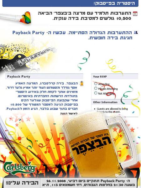 מסיבת בירה
