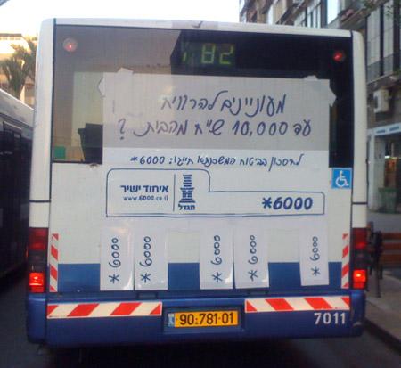 אוטובוס, גלגלי זהב, מגדל, איחוד ישיר, 600*