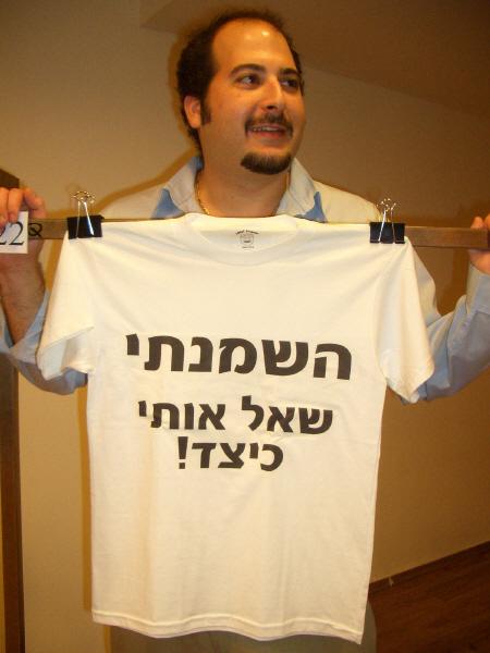 דורי בן ישראל