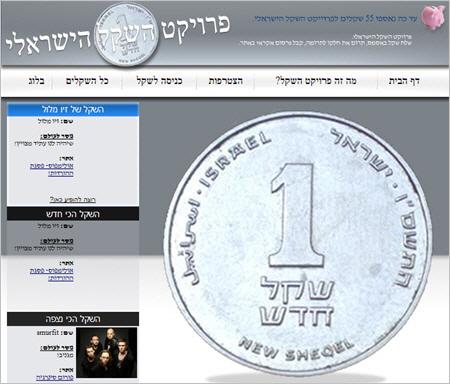 פרויקט השקל הישראלי