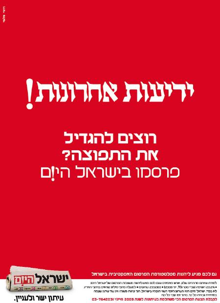 ישראל היום, דרורי שלומי
