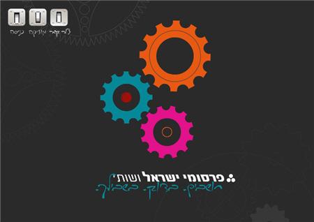 פרסומי ישראל ושות
