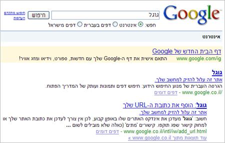 גוגל מסוכן